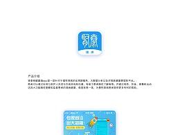 产品——患者端app界面设计