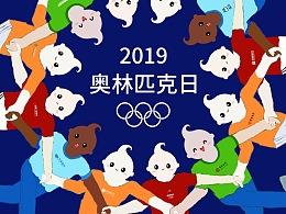 奥林匹克日