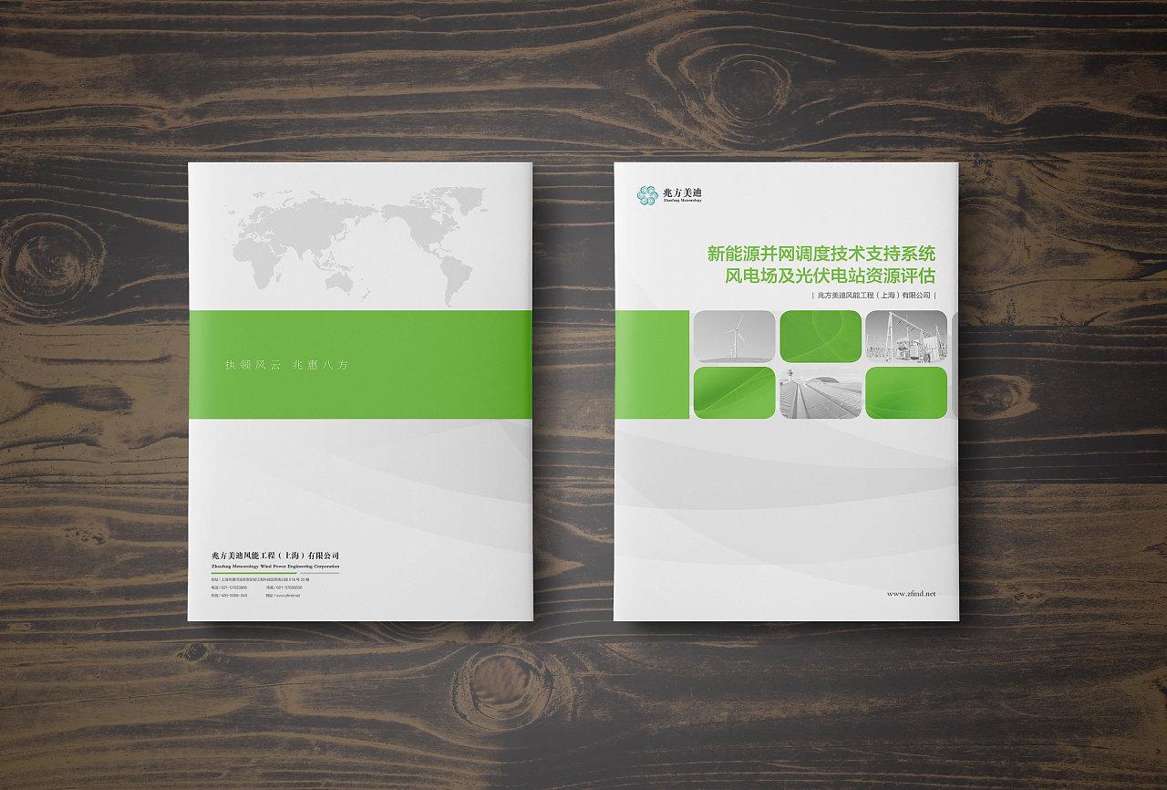 产品宣传册封面封底设计合集/书装/画册/杂志/平面印刷作品图片