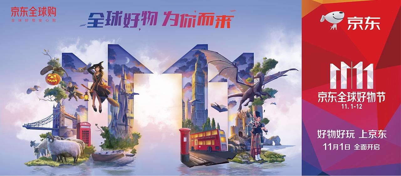 双十一京东全球购海报图一波