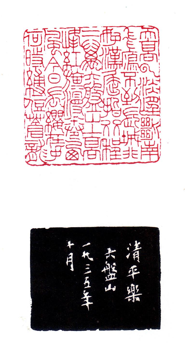 书法 书法作品 767_1416 竖版 竖屏图片