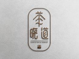 茶晓道品牌设计
