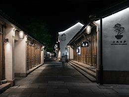杭州酒店外景项目拍摄 - 雷迪森仓乾居