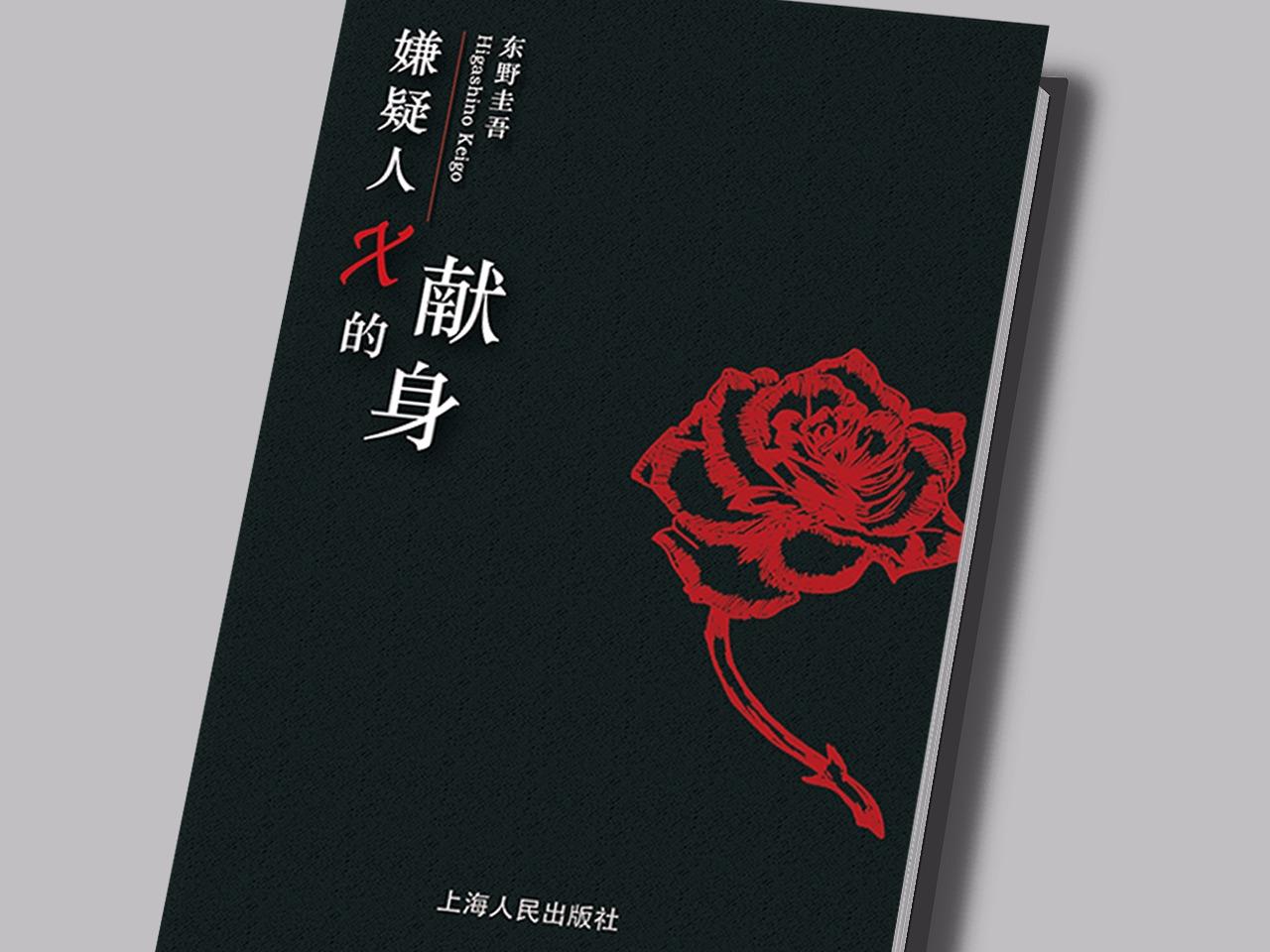 小说书籍封面_书籍封面设计 侦探推理小说嫌疑人x的献身东野圭吾