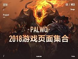 朋沃Palwo - 2018年下半年游戏页面合集
