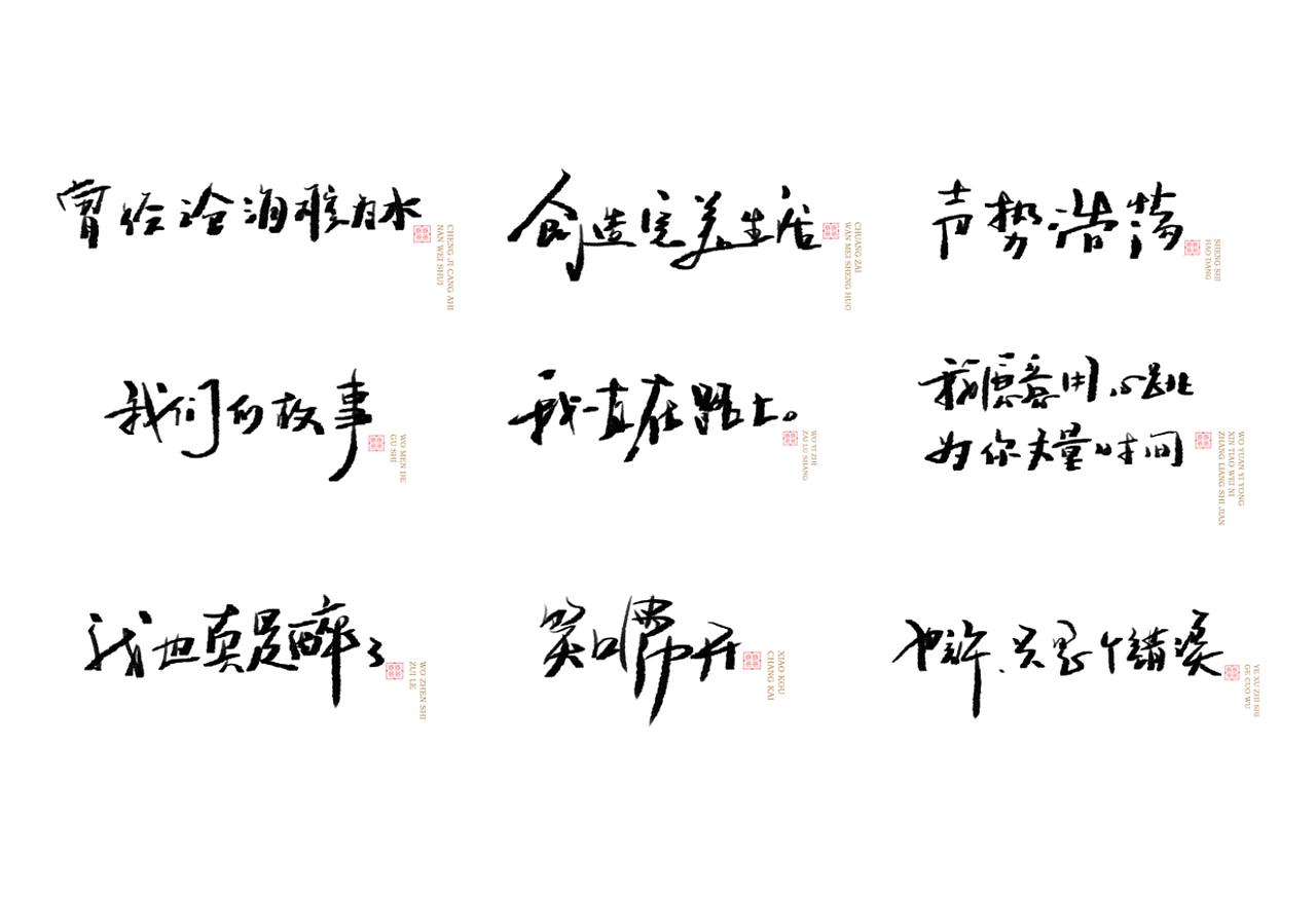 书法手写体练习10例