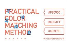 【平面设计教程】颜色使用的那些事-第二节:无色系的使用