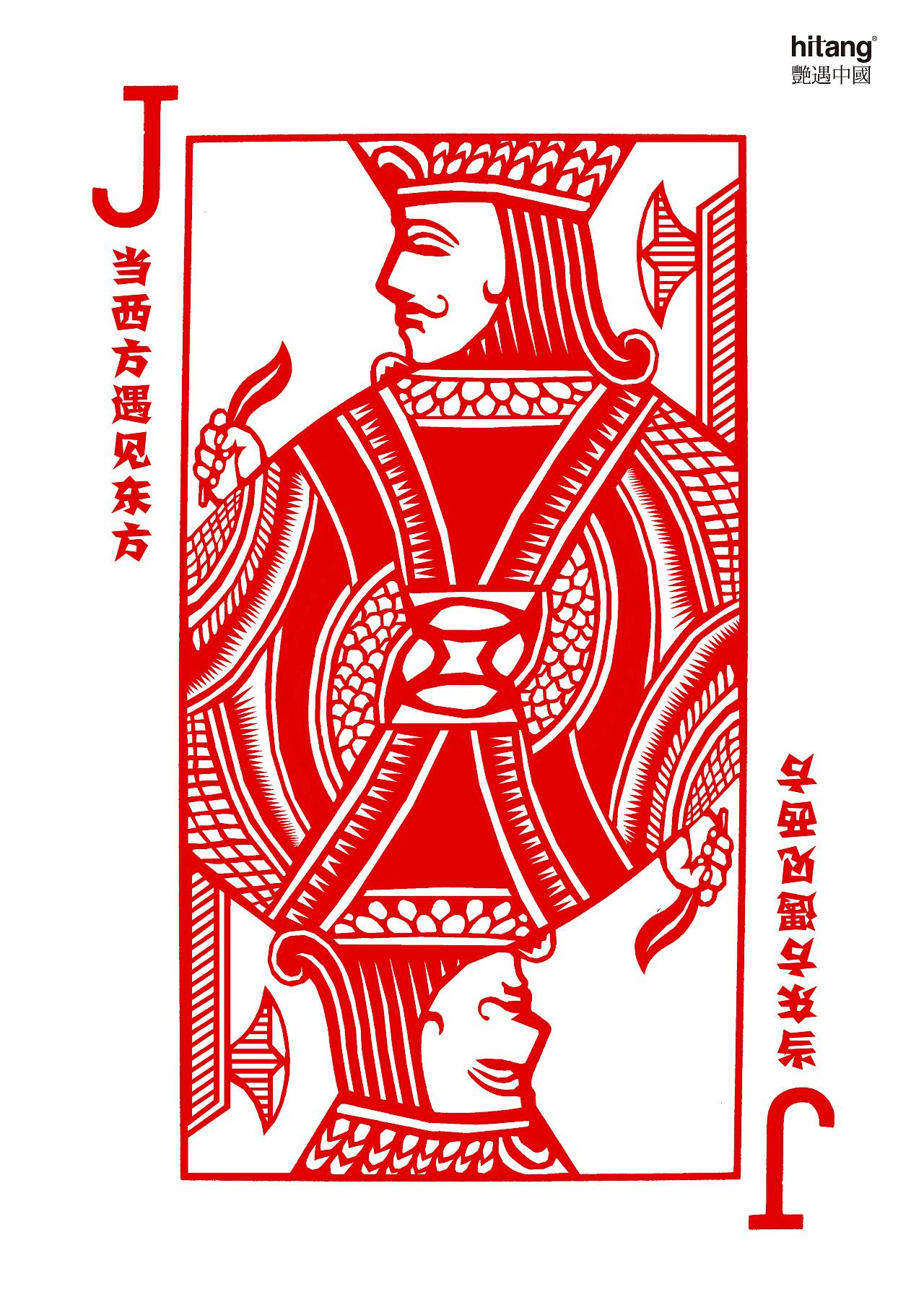 将中国传统的剪纸的形式运用到西方扑克上图片