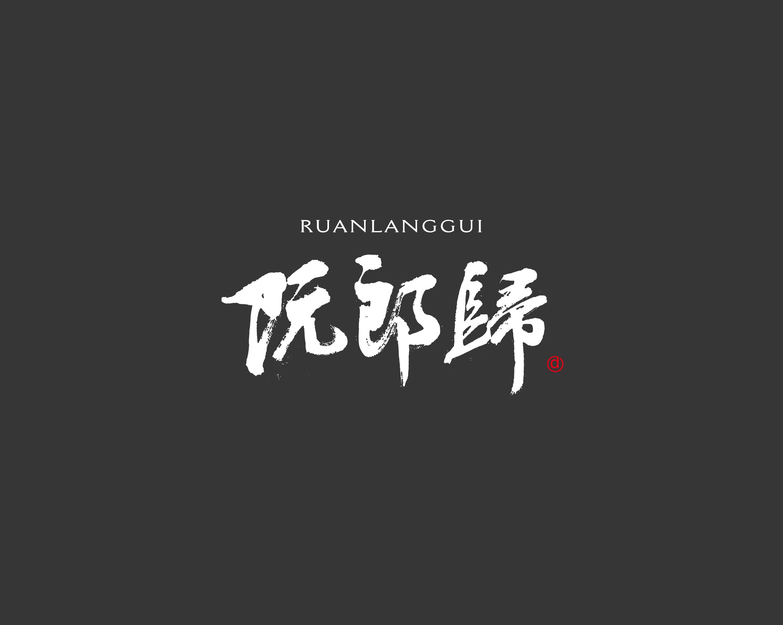 字体设计 中国传统文化 词牌名之-阮郎归 br>图片