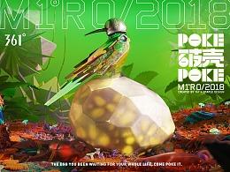 M1°RO「破壳而出」潮流艺术展与新品发布会