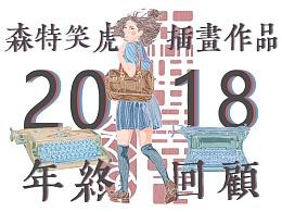 森特笑虎插画作品2018年终回顾
