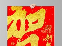 2019猪年海报书法字海报