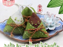 端午节飘香绿粽子刺绣材料包香囊香包袋手工礼物车挂件