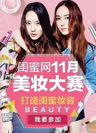 美妆大赛海报_美妆大赛海报设计