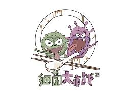 细菌大作战(漫画)