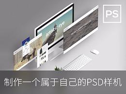 教程丨制作一个属于自己的PSD样机