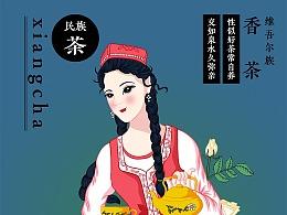《民族.茶》02 维吾尔族香茶