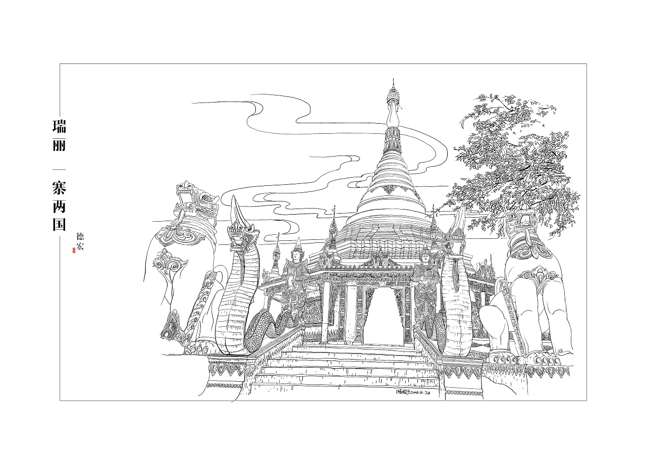 傣族 手绘 建筑