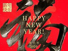 新年祝福合辑
