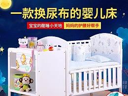婴儿床主图