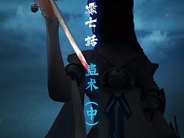 《守墓笔记》第一百零八话 蛊术(中)