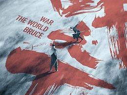 战天下主题海报