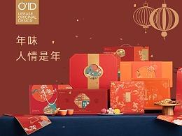 年货礼盒|四方美食,年礼庆佳节