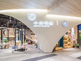 设计师首次公开分享:十点书店空间设计的秘密