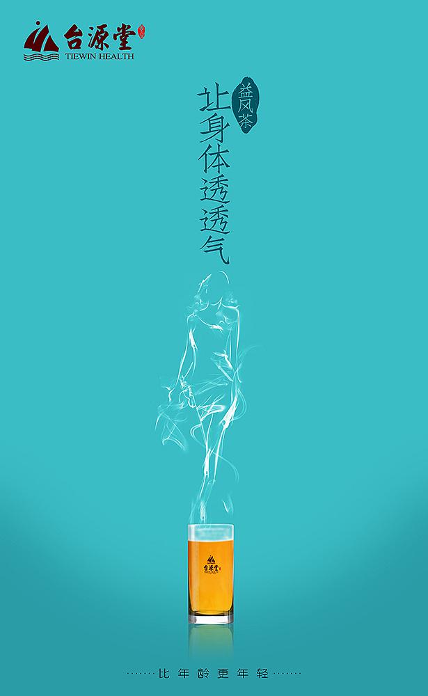 台源堂创意海报