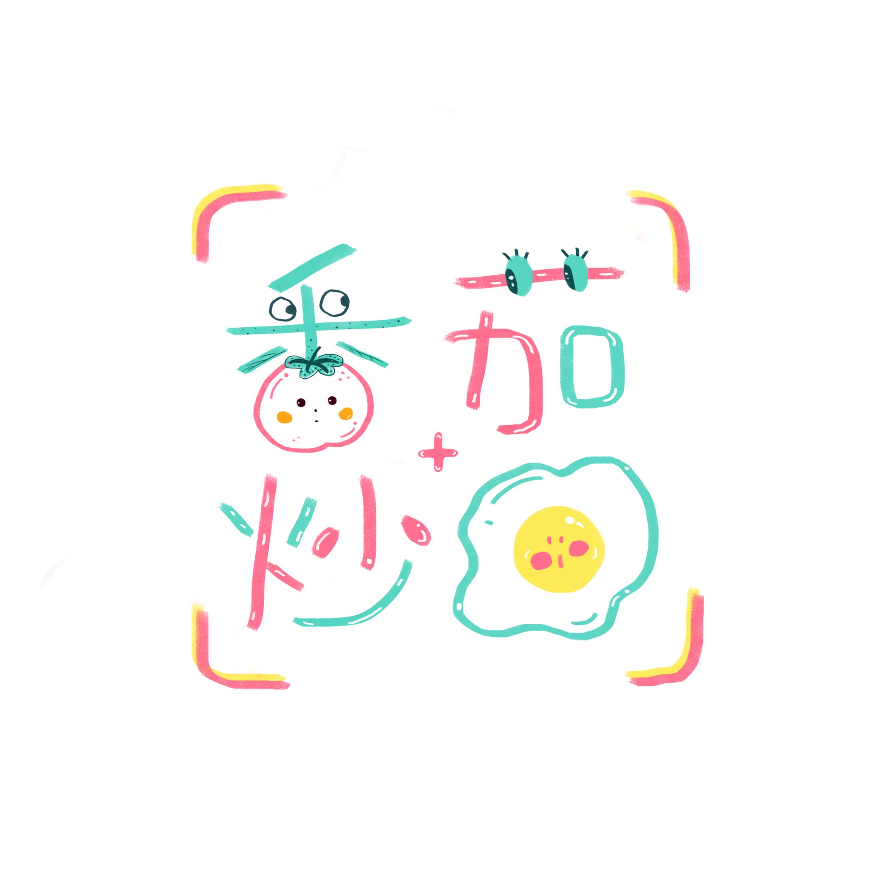 西红柿炒蛋手绘