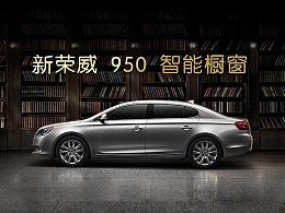 上海车展2015-荣威950智能橱窗