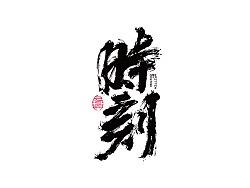 毛笔字集<12>
