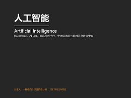 设计师是否会被人工智能取代?
