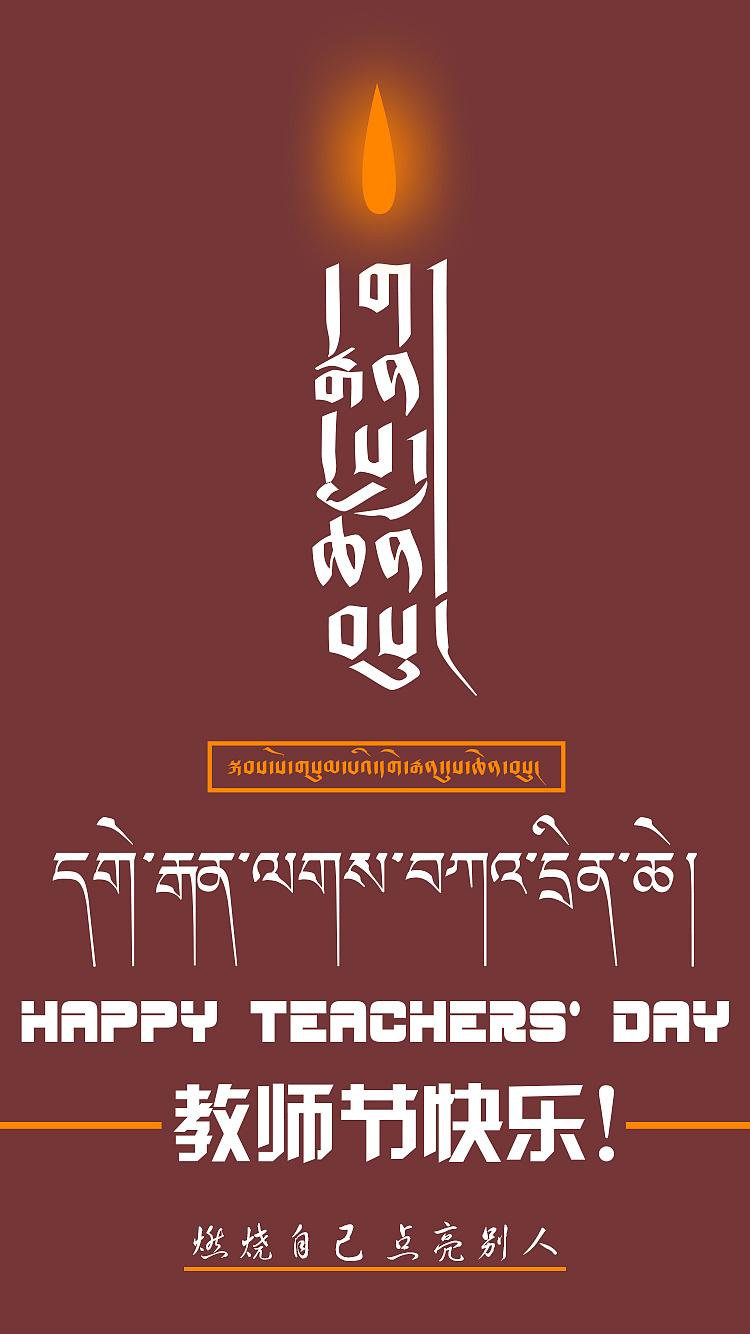 藏文字体的教师节作品