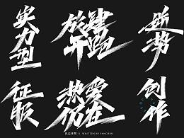四月手写字体设计03