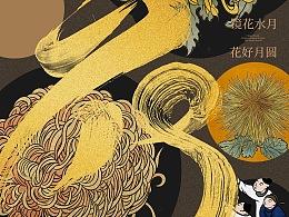 镜花水月-自然造物