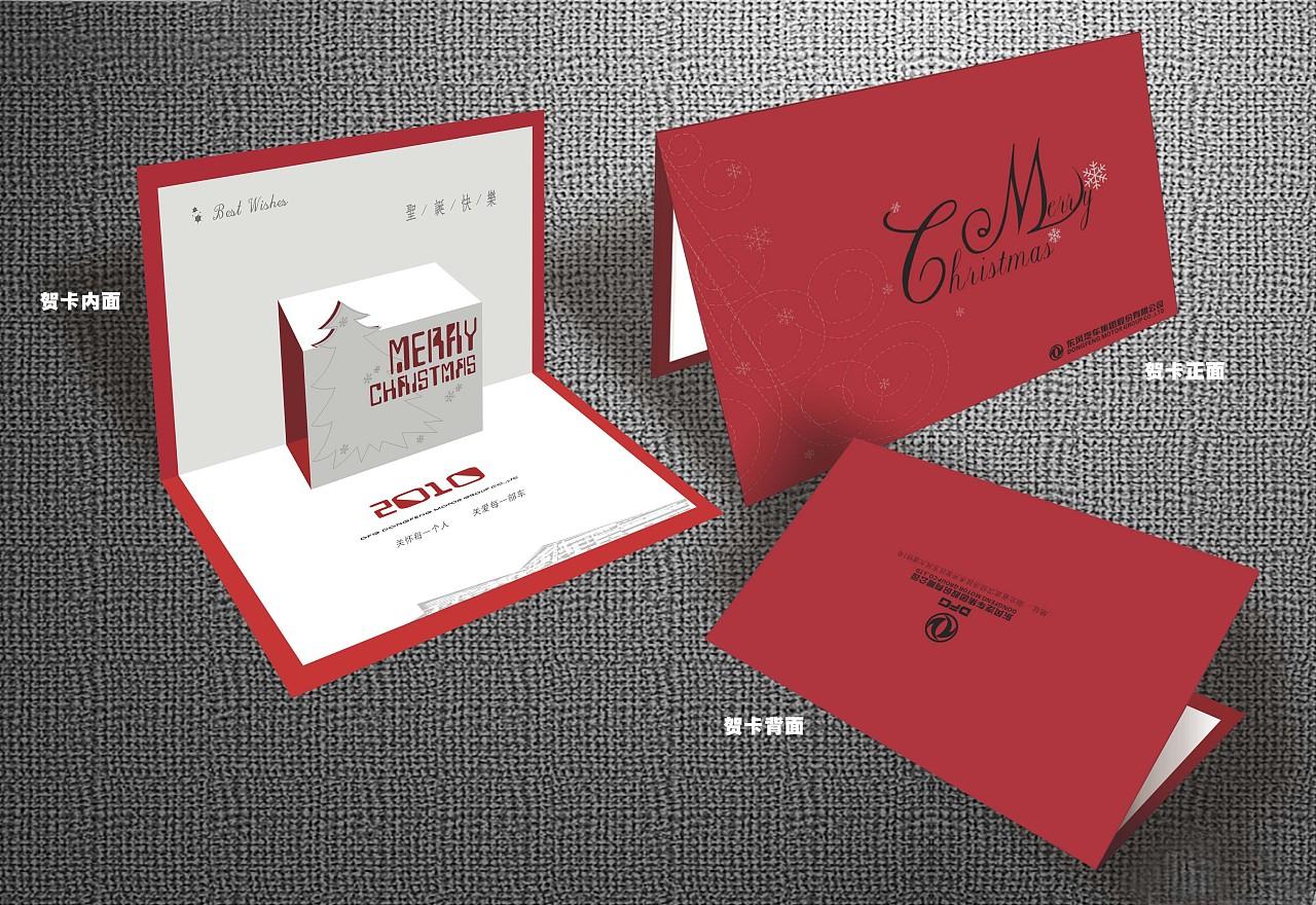 公司晚会节目_东风汽车新年贺卡设计|平面|品牌|eric8356 - 原创作品 - 站酷 (ZCOOL)