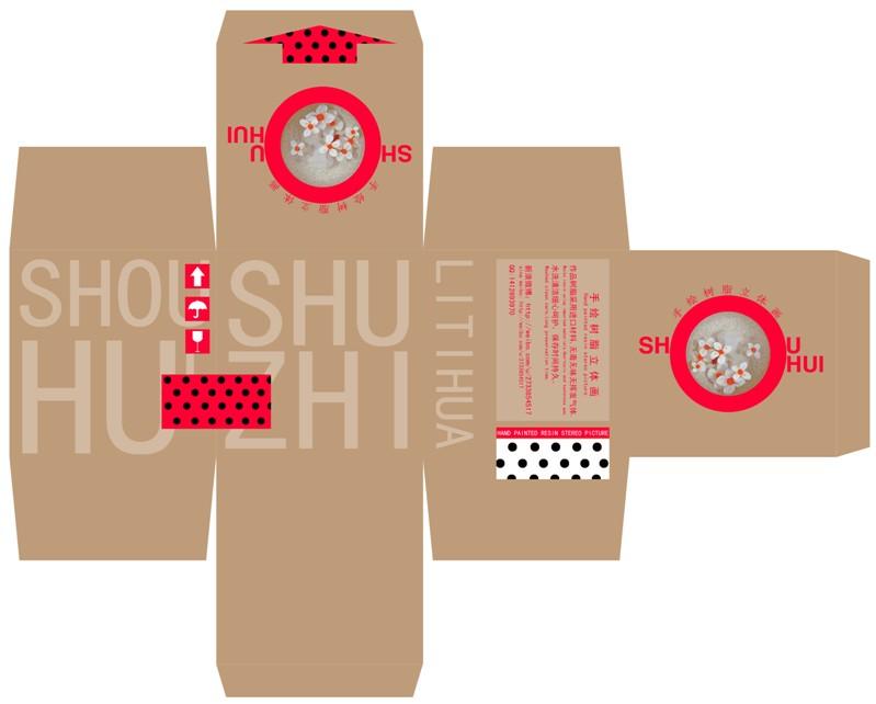 包装盒设计图尺寸 图片合集图片