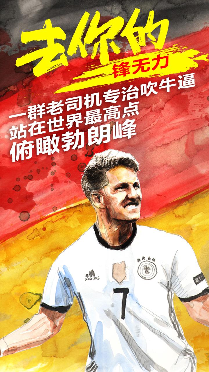 查看《去你的欧洲杯姚明到底上不上》原图,原图尺寸:720x1280