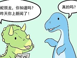 #没用上的#恐龙小知识三格漫画