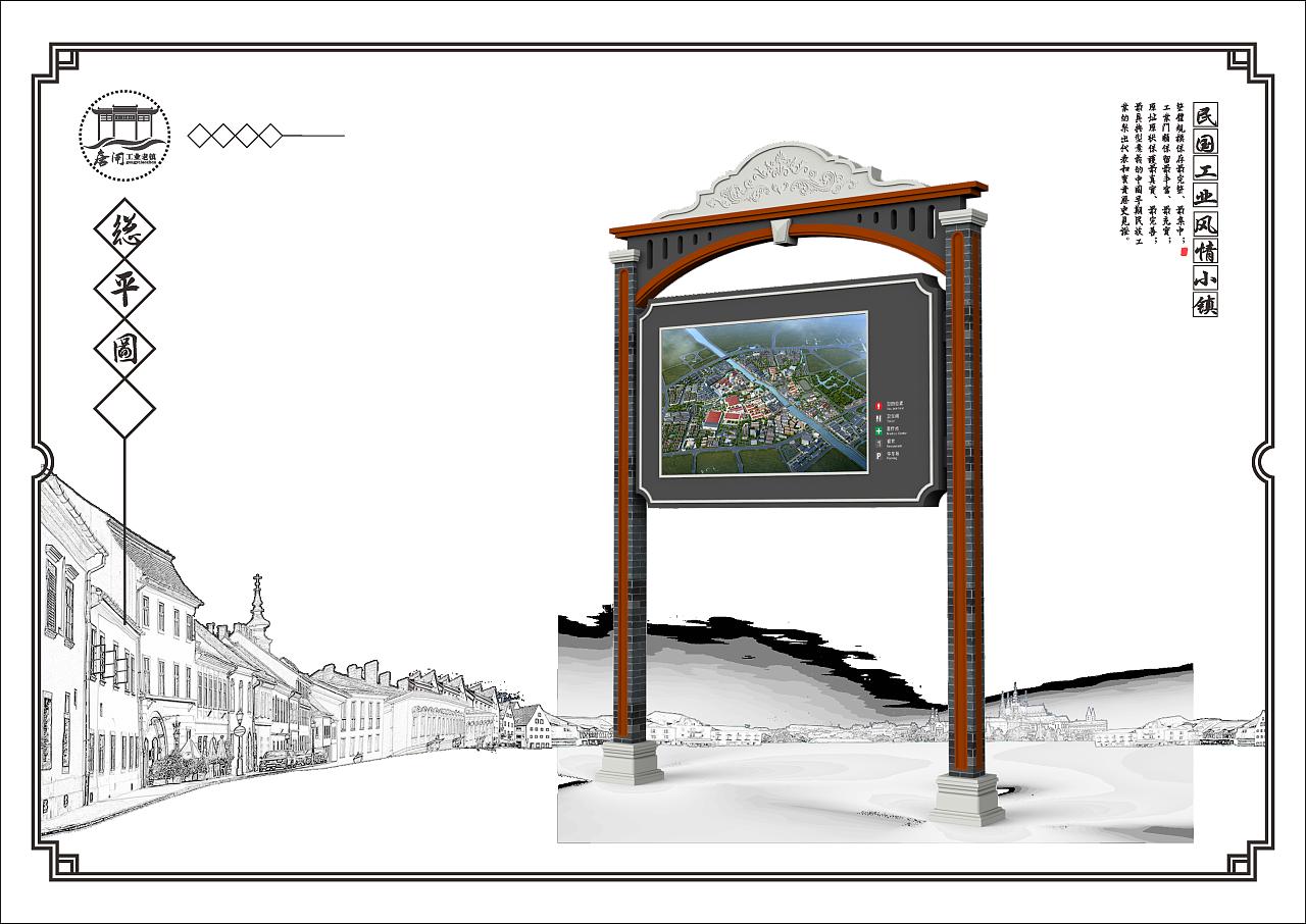 南通唐闸民国工业风情小镇导视设计