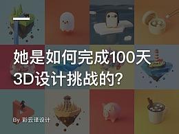 Facebook产品设计师告诉你,她是如何完成100天3D设计挑战的
