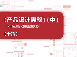 【干货】 - Xmind版《破茧成蝶2》-【产品设计奥秘】(中)