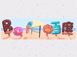 大暑【百度 Doodle 设计】2019