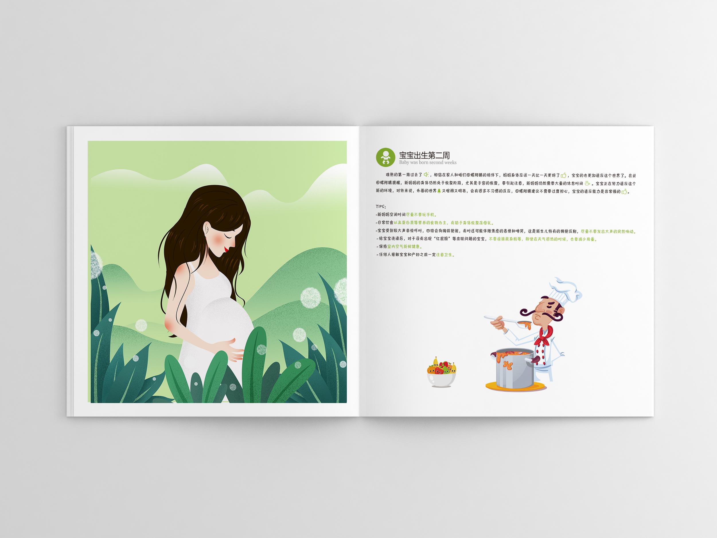 母婴护理日志表|平面|宣传品|萌萌哒的小新 - 原创