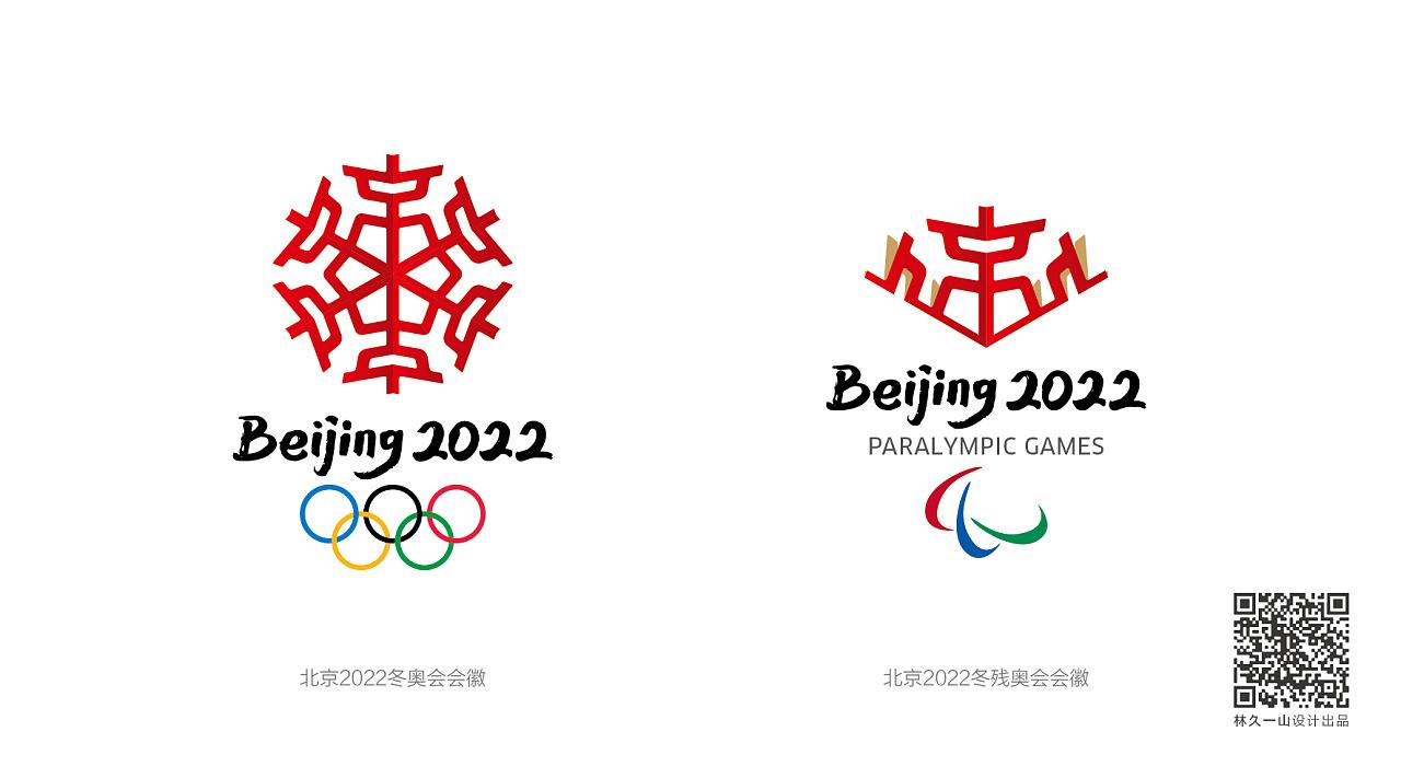 山の作品-2022北京冬奥会会徽设计图片