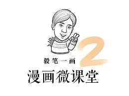 【插画微课堂】手把手教插画  第二节