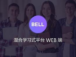 混合学习式平台_WEB 端