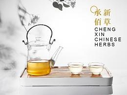 承新佰草 养生茶 水果茶 中国茶 静物拍摄 产品摄影