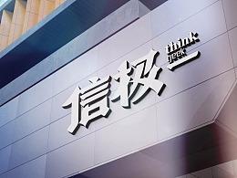 信极logo设计VI设计